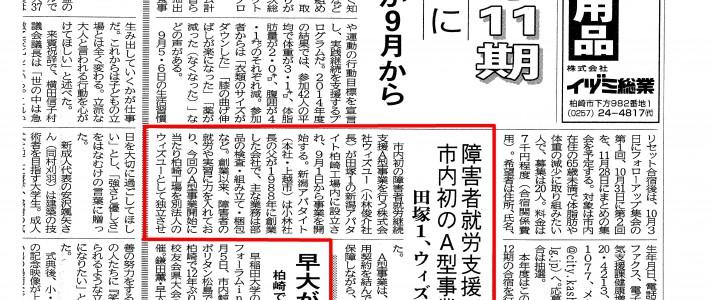 柏崎日報に弊社の立上げに関する記事が掲載されました
