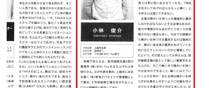 新潟日報 柏崎かわら版で弊社代表の小林が紹介されました