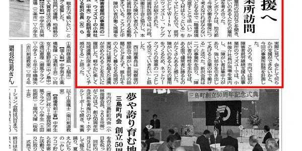 柏崎日報に歯科医師会による視察の記事が掲載されました