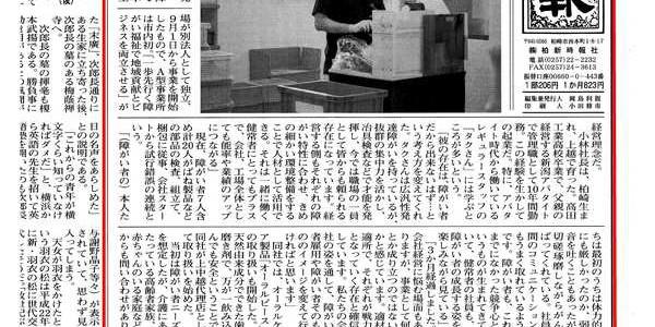 柏新時報に弊社の事業経過に関する記事が掲載されました