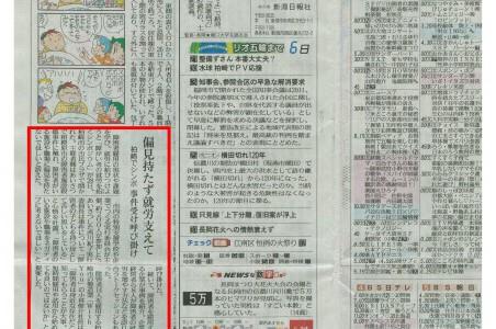 新潟日報に「就労を拓く会」主催のシンポジウムの記事が掲載されました