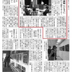 柏崎日報に弊社代表の小林が登壇した「ソーシャルビジネス講座」の記事が掲載されました