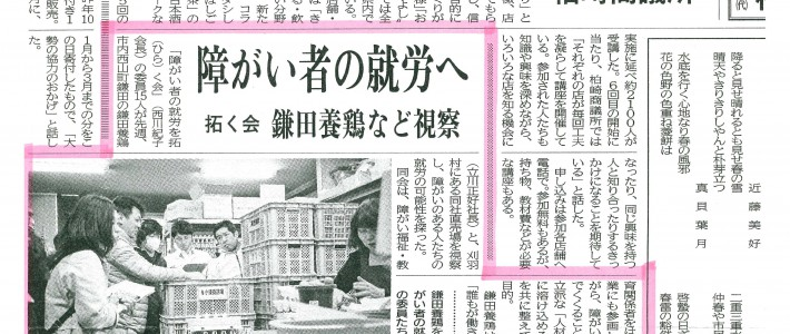 柏崎日報に「就労を拓く会」による視察の記事が掲載されました