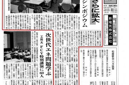 柏崎日報に「就労を拓く会」主催のシンポジウムの記事が掲載されました