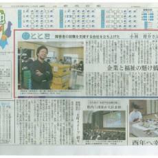 新潟日報の「ひととき」のコーナーで弊社代表の小林が紹介されました