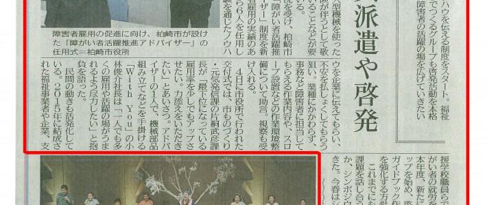 新潟日報に弊社代表の小林が任命された「障がい者活躍推進アドバイザー事業」の記事が掲載されました