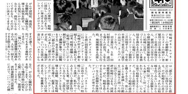 柏新時報に弊社代表の小林が登壇したシンポジウム「かしわざき学」の記事が掲載されました