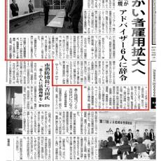 柏崎日報に弊社代表の小林が任命された「障がい者活躍推進アドバイザー事業」の記事が掲載されました