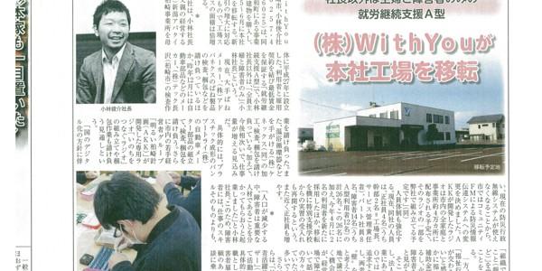 にいがた経済新聞に弊社の特集記事が掲載されました