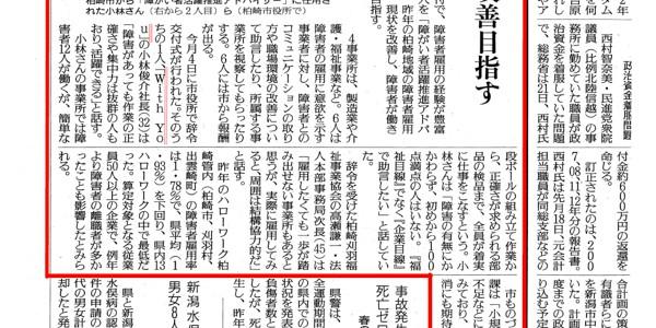 読売新聞に弊社代表の小林が任命された「障がい者活躍推進アドバイザー事業」の記事が掲載されました