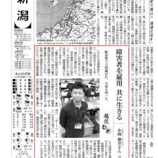 朝日新聞の「越佐ひと」のコーナーで弊社代表の小林が紹介されました