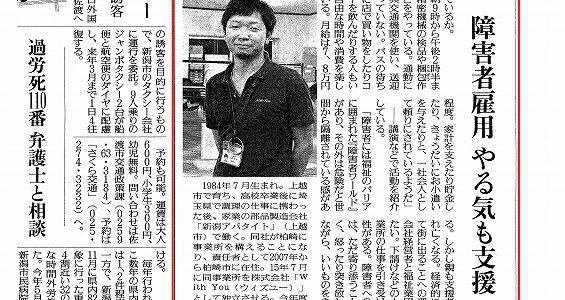 読売新聞の「経済人に聞く」のコーナーで弊社代表の小林が紹介されました