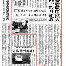 日本経済新聞で弊社の取組みが紹介されました